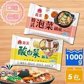 【冷凍免運直送】《任選5包》義美-酸白菜鍋底、韓式泡菜鍋底(1000g/包)【合迷雅好物超級商城】