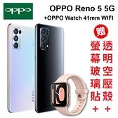 OPPO Reno5 5G+OPPO Watch 41mm WIFI《贈玻保+空壓殼》[24期0利率]