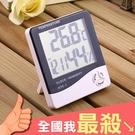 溫度濕度計 室內溫度計 室溫計 濕度計 攝氏 電子鐘 華式 可立 可掛 濕度溫度計【X023】米菈生活館