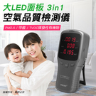 【貓頭鷹3C】大LED面板 3in1 空...