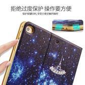 蘋果平板保護套新款iPad保護套9.7英寸平板電腦 JD5354【KIKIKOKO】