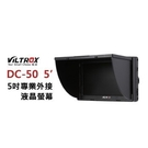 【EC數位】VILTROX 唯卓 DC-50 5吋專業 外接液晶螢幕 顯示器 監視器 攝影螢幕 外接顯示器 外掛螢幕