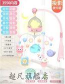 床鈴 嬰兒0-1歲玩具3-6個月12男寶寶女音樂旋轉益智搖鈴-超凡旗艦店