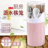 筷子籠日式帶蓋防塵家用免打孔掛式筷子筒塑料多功能瀝水筷籠廚房筷子籠 3色可選