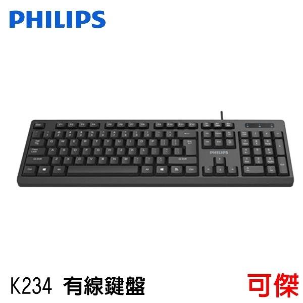 飛利浦 PHILIPS 單鍵盤 K234 電腦鍵盤 USB 有線鍵盤 SPK6234 可傑 限宅配