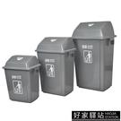搖蓋帶蓋有蓋垃圾桶大號 戶外商用家用廚房垃圾箱餐飲醫療衛生間 -好家驛站