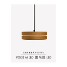 吊燈 木燈【MOODMU POISE M LED 圜 】造型燈飾 設計燈具 原木燈具