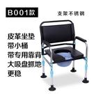 老人坐便器坐廁椅老年人大便椅坐便椅廁所椅可折疊-B001