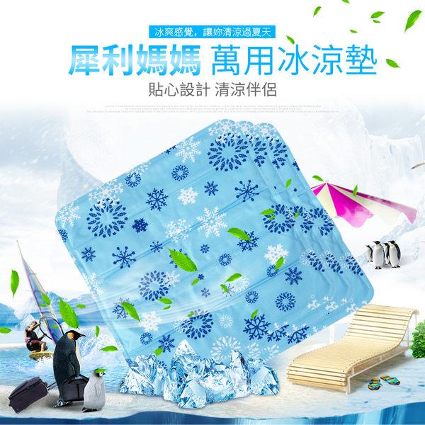 【購】犀利媽媽酷涼冰沙冰涼墊 45*45cm