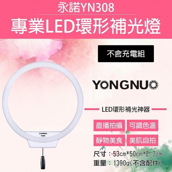 攝彩@永諾YN308環型LED補光燈-不含充電組 雙色溫持續燈 網紅直播 新秘化妝 美容燈 LED環型燈