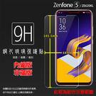 ☆ASUS 華碩 ZenFone 5 Z...