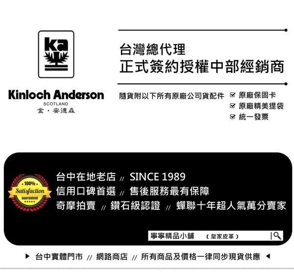 【寧寧*台中店】Kinloch Anderson 金安德森 【防潑水布配真皮咖啡色橫式多夾層斜背側背包】702-1