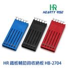漁拓釣具 HR HB-2704 3入 [鐵板輔助鉤收納板]