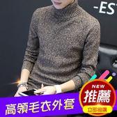雙12鉅惠 春季新款高領毛衣男外套男士大碼線衫加厚針織打底衫韓版潮流男裝 森活雜貨