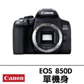 Canon EOS 850D BODY 單機身 台灣佳能公司貨 德寶光學