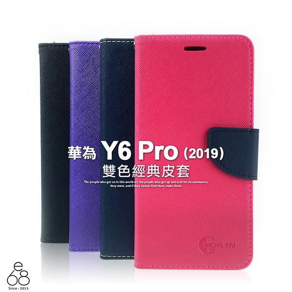 華為 Y6 Pro 2019 經典 皮套 手機殼 翻蓋 保護套 簡單方便 素色 磁扣 手機套 雙色 手機皮套
