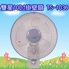 ^聖家^TS-1036 雙星牌10吋壁掛扇