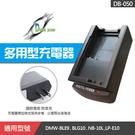 專用充電器 適用 BLE9E BLE9 BLG10 NB-10L LP-E10 充電器 多用型 (DB-050) #36