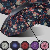 遮陽傘晴雨傘折疊女兩用韓國太陽傘小清新韓版學生三折傘防紫外線