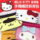 Hello Kitty 凱蒂貓 手機觸控斜背包 三麗鷗 授權正版品 (OS小舖)