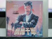 影音專賣店-V14-012-正版VCD*電影【橫掃千軍】-艾迪墨菲