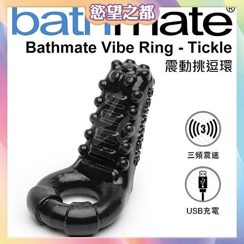 台灣總代理公司貨 老二震動環 英國BathMate Vibe Ring-Tickle 3段變頻 震動挑逗環 USB充電 BM-CR-TI