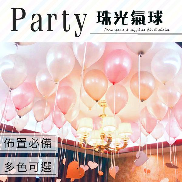 珠光氣球10吋【HF002】活動婚禮派對佈置攝影外拍慶祝生日會場裝飾手工包裝聖誕交換禮物#捕夢網