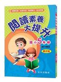 閱讀素養大提升(國小5年級)第2版