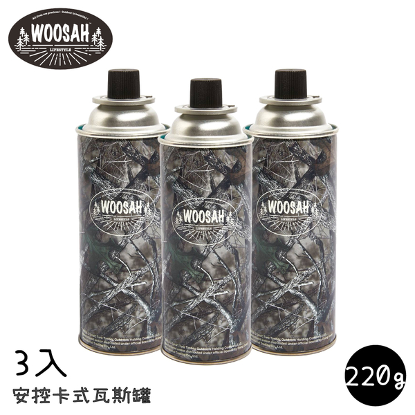 【Woosah 有鬆 220g 樹葉迷彩 安控瓦斯罐(3入)】TTC-220/適卡式瓦斯爐.噴燈.休閒爐/露營.烤肉