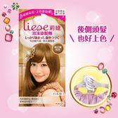 LIESE【莉婕】泡沫染髮劑 魅力彩染系列 棉花糖棕色 (34ml+ 66ml+8G)