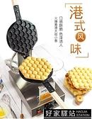 雞蛋仔機商用家用QQ蛋仔機電熱雞蛋餅機雞蛋仔機器烤餅機