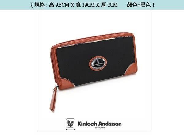 【寧寧精品小舖*台中包包30年老店】Kinloch Anderson金安德森皮夾-61002【黑色單拉鏈女長夾】-5