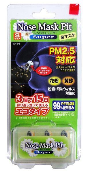 [熊熊eshop]日本Nose Mask Pit Super 防霧霾隱形口罩鼻罩S號 (一盒內有三個)