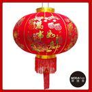 摩達客▶農曆春節元宵◉80cm萬事如意金線大紅燈籠(單入)