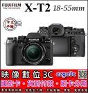 《映像數位》FUJIFILM  X-T2 機身+18-55mm 鏡組  單眼相機 【平輸】【套餐全配】*