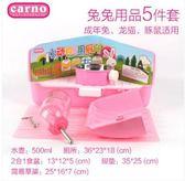 CARNO卡諾兔子龍貓豚鼠荷蘭豬廁所水壺腳墊食盆草架用品套餐套裝    主圖款粉色