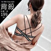克妹Ke-Mei【AT58142】Magic超爆!!大奶款交錯美背字母繃帶無鋼圈內衣