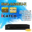 高雄/台南/屏東監視器 KMQ-0428EU-K 可取4路數位錄影主機 5MP TVI/AHD/CVI/IPC DVR