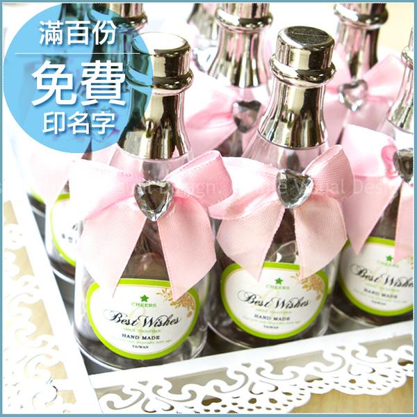 ❤️獨家❤️節日萬用香檳糖果瓶(米果巧克力)(滿100份免費印名字)-生日/聖誕糖果/員工福委禮物