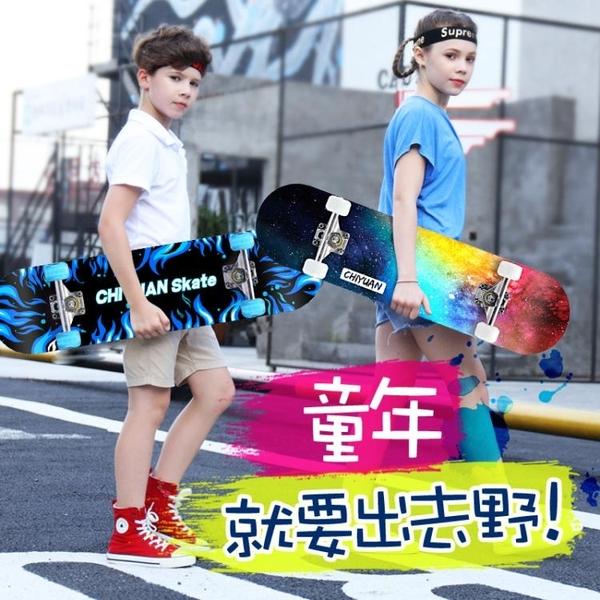 滑板 四輪滑板初學者成人兒童男孩女生青少年劃板成年專業4雙翹滑板車【快速出貨八折下殺】