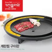 烤肉首選 韓國 Kitchen Flower 圓形烘蛋烤盤 37cm 不沾鍋 烤盤 韓式烤肉 燒肉