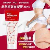 韓國MISSHA HOT BURNNG 新熱感健美凝膠