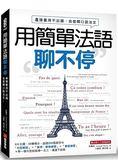 用簡單法語聊不停:直接套用不出錯,自信開口說法文(隨書附MP3)