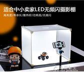 LED小型攝影棚 補光套裝迷你拍攝拍照燈箱柔光箱簡易攝影道具花間公主igo