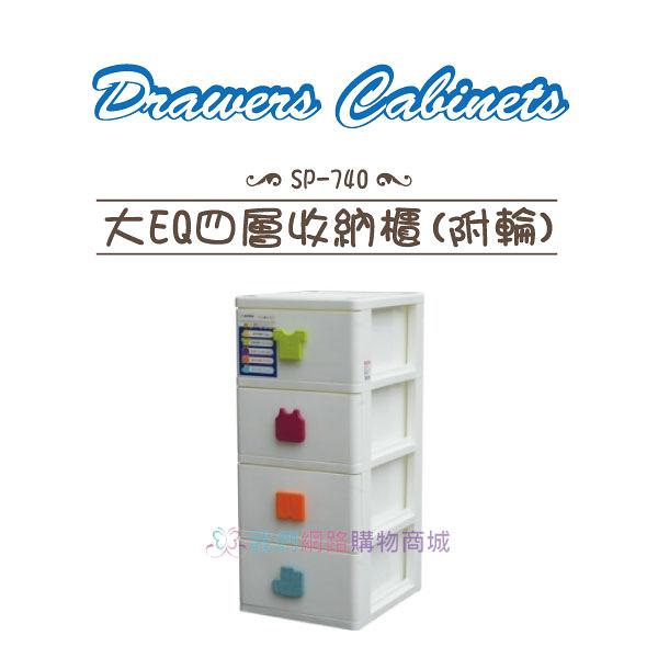 【我們網路購物商城】聯府 SP-740 大EQ四層收納櫃(附輪)   SP740  收納箱  置物箱 置物櫃