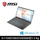 【MSI 微星】Modern 14 B11M-033TW 14吋創作者筆電(i5-1135G7/8G/512G SSD/Win10/FHD