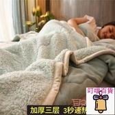 加厚三層毛毯被子珊瑚絨毯雙層法蘭絨保暖午睡毯子【 叮噹百貨】