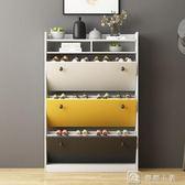 鞋櫃 翻斗鞋櫃17cm大容量門廳櫃多功能實木紋簡易經濟型省空間家用 火辣上市