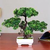 仿真迎客松綠色植物盆栽塑料小盆景家居 LQ5380『夢幻家居』