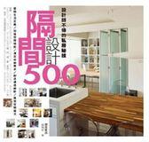(二手書)設計師不傳的私房秘技隔間設計500